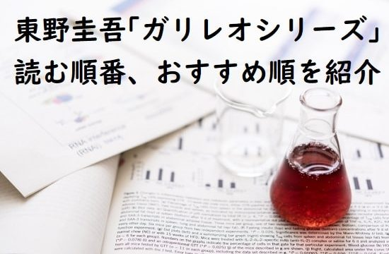 東野圭吾「ガリレオシリーズ」の読む順番、おすすめランキング