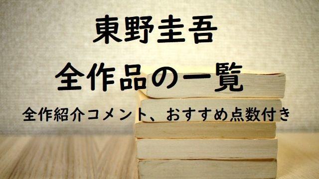 東野圭吾 刊行順の全作品一覧と紹介コメント(点数つき)