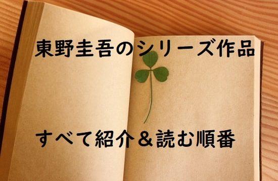 東野圭吾のシリーズものを作品別にすべて紹介&読む順番