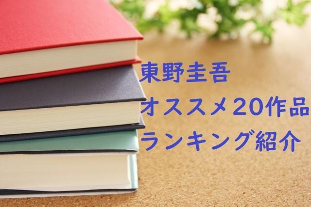 東野圭吾の名作を読むなら~おすすめ20作品ランキングを紹介