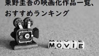東野圭吾の映画化作品の一覧、おすすめランキング