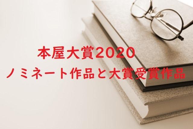 本屋大賞2020 ノミネート作品と大賞受賞作品