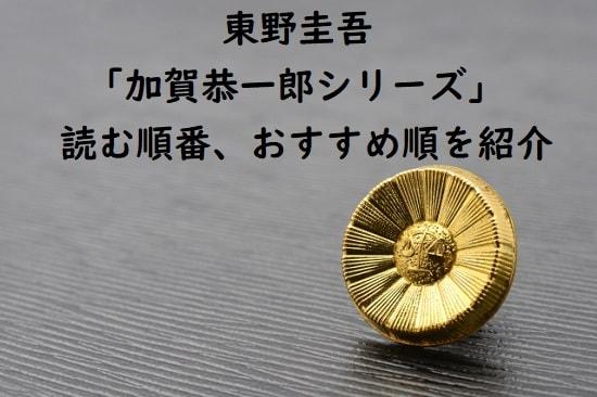 東野圭吾「加賀恭一郎シリーズ」の読む順番、おすすめランキング