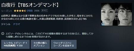 Amazonプライムビデオ - 白夜行ドラマ
