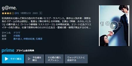 Amazonプライムビデオ - @game