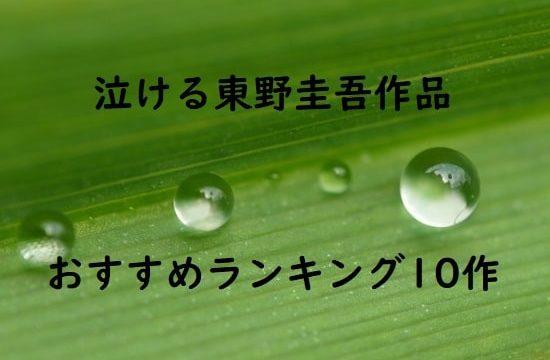 泣ける切ない東野圭吾感動作品~おすすめランキング10作
