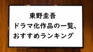 東野圭吾のドラマ化作品の一覧、おすすめランキング