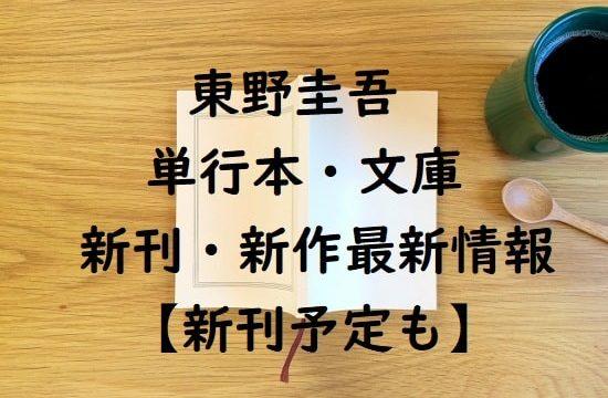 東野圭吾の単行本・文庫の新刊・新作最新情報【新刊予定も】