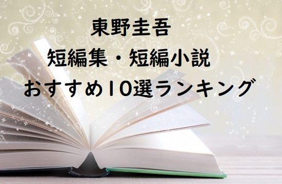 東野圭吾の短編集・短編小説おすすめ10選ランキング