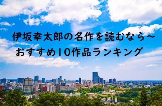 伊坂幸太郎の単行本・文庫の新刊・新作最新情報【新刊予定も】