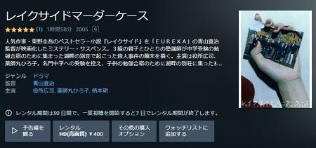 Amazonプライムビデオ - レイクサイドマーダーケース