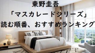 東野圭吾「マスカレードシリーズ」の読む順番、おすすめランキング