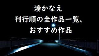 湊かなえ 刊行順(出版順)の全作品一覧とあらすじ紹介