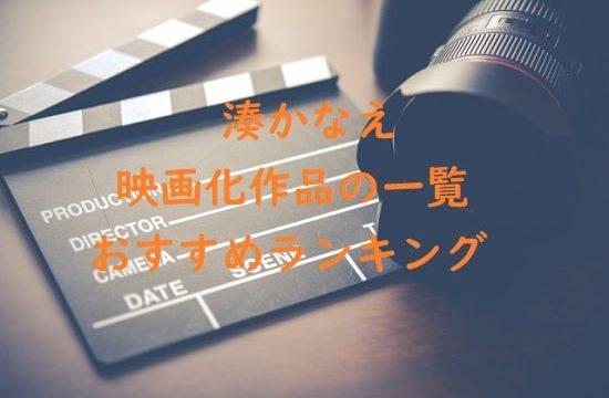 湊かなえの映画化作品の一覧、おすすめランキング
