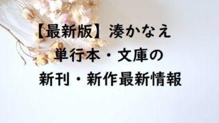 湊かなえの単行本・文庫の新刊・新作最新情報【新刊予定も】