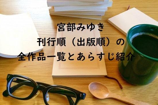 宮部みゆき 刊行順(出版順)の全作品一覧とあらすじ紹介