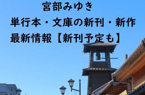 宮部みゆきの単行本・文庫の新刊・新作最新情報【新刊予定も】