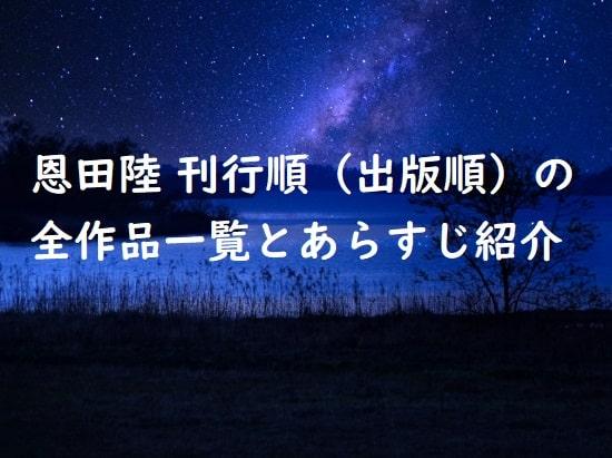 恩田陸 刊行順(出版順)の全作品一覧とあらすじ紹介