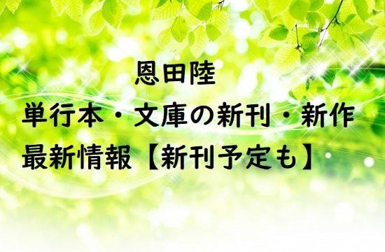 恩田陸の単行本・文庫の新刊・新作最新情報【新刊予定も】