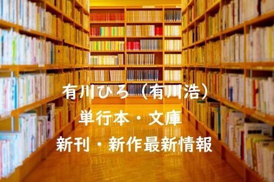 有川ひろ(有川浩)の単行本・文庫の新刊・新作最新情報【新刊予定も】