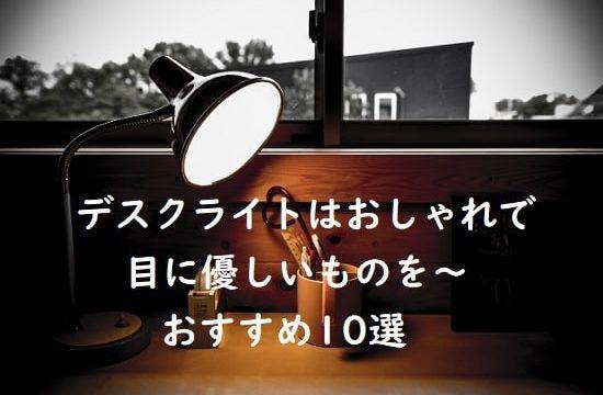【読書や学習向け】デスクライトはおしゃれで目に優しく~おすすめ10選
