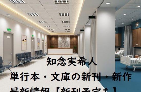 知念実希人の単行本・文庫の新刊・新作最新情報【新刊予定も】