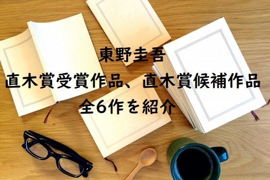 東野圭吾の直木賞受賞作品、直木賞候補作品全6作を紹介