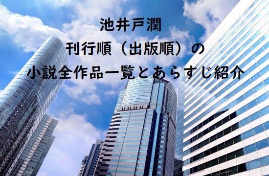 池井戸潤の刊行順(出版順)の小説全作品一覧とあらすじ紹介