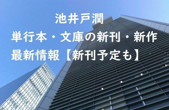 池井戸潤の単行本・文庫の新刊・新作最新情報【新刊予定も】