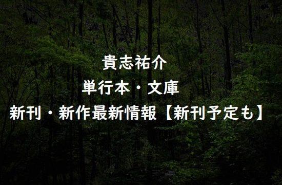 貴志祐介の単行本・文庫の新刊・新作最新情報【新刊予定も】