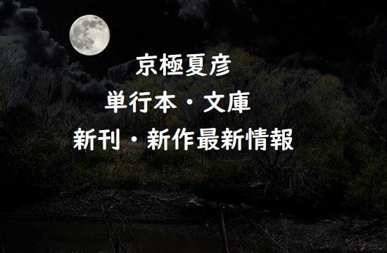 京極夏彦の単行本・文庫の新刊・新作最新情報【新刊予定も】