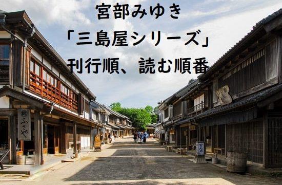 宮部みゆき「三島屋シリーズ」の刊行順、読む順番