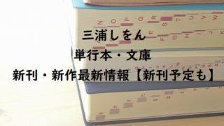 三浦しをんの単行本・文庫の新刊・新作最新情報【新刊予定も】