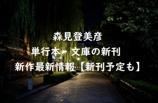 森見登美彦の単行本・文庫の新刊・新作最新情報【新刊予定も】