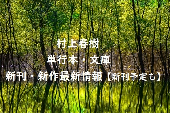村上春樹の単行本・文庫の新刊・新作最新情報【新刊予定も】
