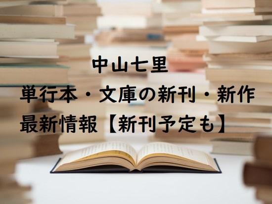 中山七里の単行本・文庫の新刊・新作最新情報【新刊予定も】
