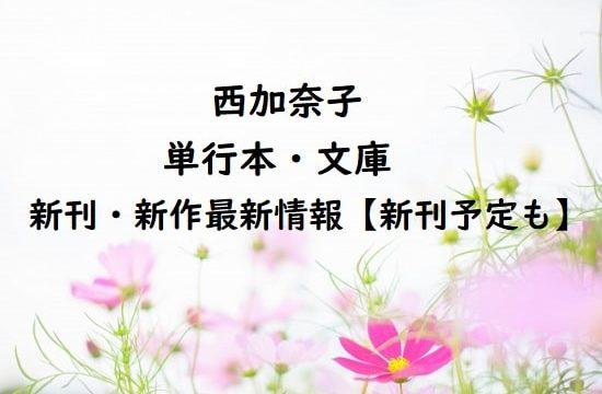 西加奈子の単行本・文庫の新刊・新作最新情報【新刊予定も】