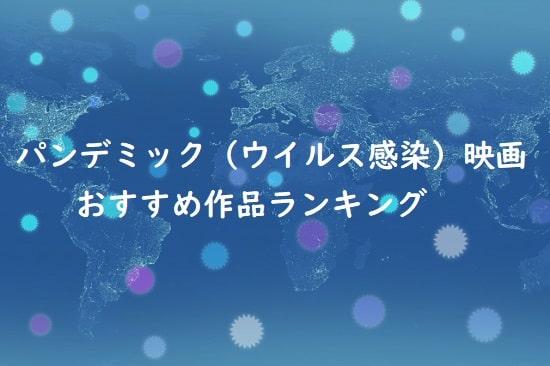 パンデミック(ウイルス感染)映画のおすすめ作品ランキング7作<洋画・邦画>