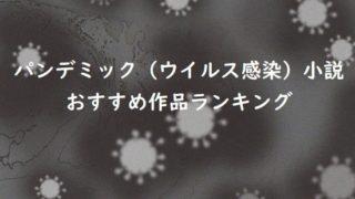 パンデミック(ウイルス感染)小説のおすすめ作品ランキング10作