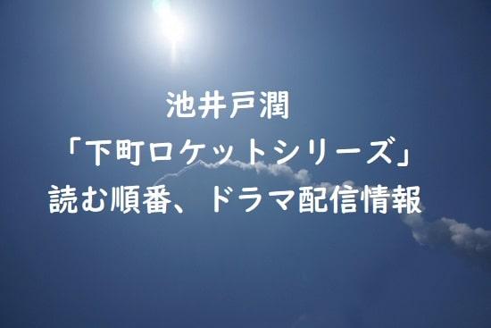 池井戸潤「下町ロケットシリーズ」の読む順番、ドラマ配信情報
