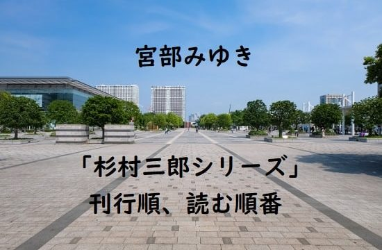 宮部みゆき「杉村三郎シリーズ」の刊行順、読む順番