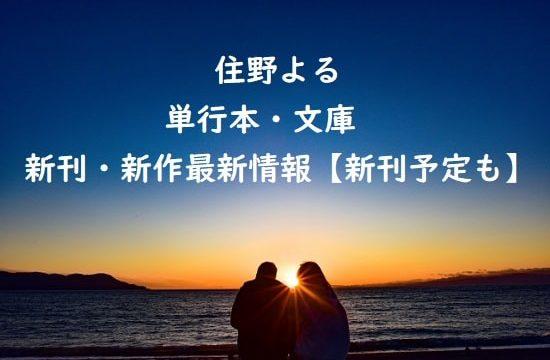 住野よるの単行本・文庫の新刊・新作最新情報【新刊予定も】