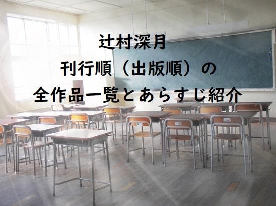 辻村深月 刊行順(出版順)の全作品一覧とあらすじ紹介