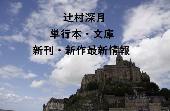 辻村深月の単行本・文庫の新刊・新作最新情報【新刊予定も】