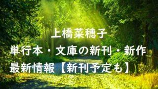 上橋菜穂子の単行本・文庫の新刊・新作最新情報【新刊予定も】