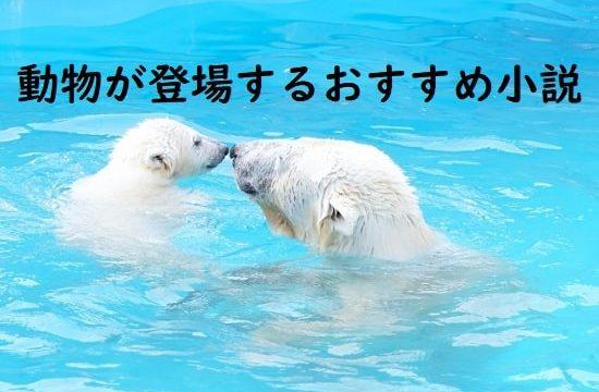 動物が登場するおすすめ小説~感動、ミステリー等の動物小説を種類別に紹介