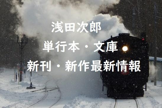 浅田次郎の単行本・文庫の新刊・新作最新情報【新刊予定も】