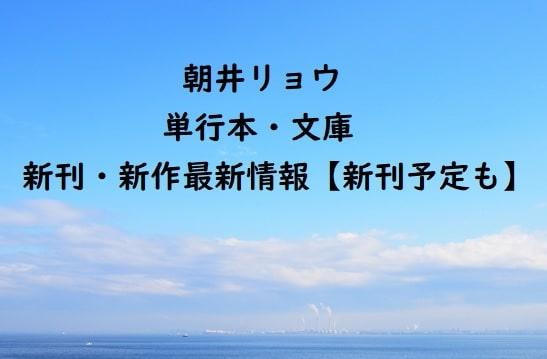 朝井リョウの単行本・文庫の新刊・新作最新情報【新刊予定も】
