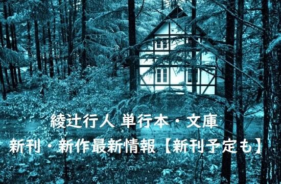 綾辻行人の単行本・文庫の新刊・新作最新情報【新刊予定も】