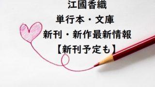江國香織の単行本・文庫の新刊・新作最新情報【新刊予定も】